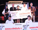 Bridgestone Lifestyle Idea Contest 2013